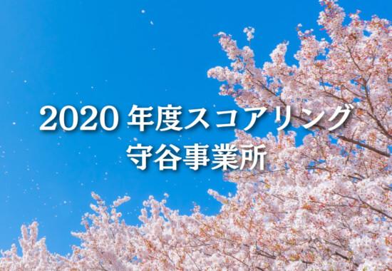 2020年守谷事業所